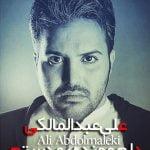 دانلود آهنگ شاد و زیبای علی عبدالمالکی با نام دلم مونده رو دستم