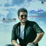 دانلود آهنگ زیبا و عاشقانه عشق من با صدای علی عبدالمالکی