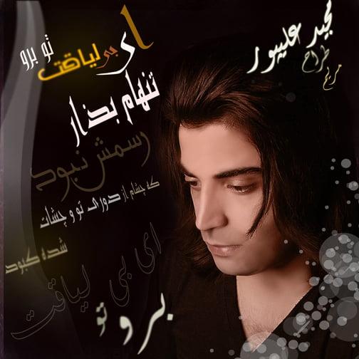 دانلود آهنگ غمگین بی لیاقت با صدای مجید علیپور