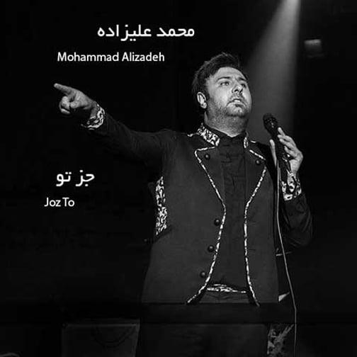 دانلود آهنگ جز تو,متن آهنگ جز تو محمد علیزاده