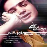 دانلود آهنگ باور کنم با صدای محسن یگانه با لینک مستقیم