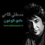 دانلود آهنگ جدید عاشق کشون از مصطفی فتاحی
