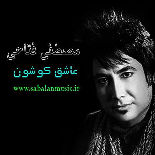 دانلود آهنگ عاشق کوشون مصطفی فتاحی,متن آهنگ عاشق کوشون مصطفی فتاحی