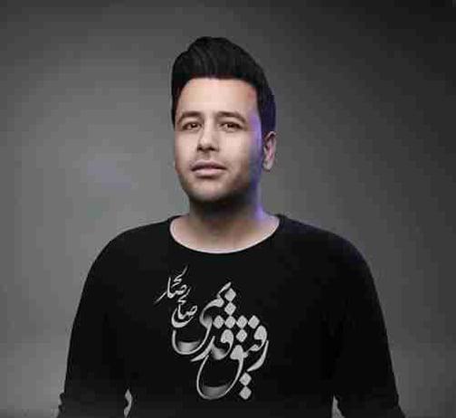 دانلود آهنگ جدید صالح صالحی با نام رفیق قدیمی