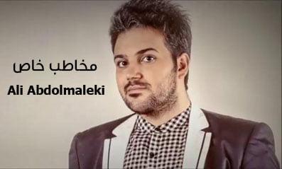 دانلود آلبوم جدید علی عبدالمالکی با نام مخاطب خاص