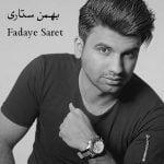 دانلود موزیک ویدئو جدید بهمن ستاری با نام فدای سرت