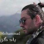 دانلود موزیک ویدئو جدید حبیب و محمد محبیان با نام یاد گریه هات