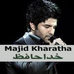 کد آهنگ خداحافظ از مجید خراطها برای وبلاگ