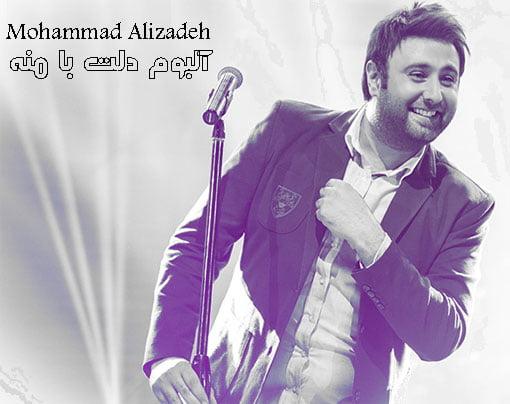 دانلود آلبوم جدید محمد علیزاده با نام دلت با منه