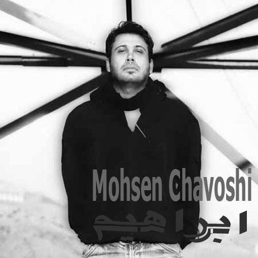 دانلود آلبوم جدید محسن چاوشی با نام ابراهیم به صورت یکجا