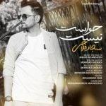 کد آهنگ حواست نیست از سجاد فلاحی برای وبلاگ