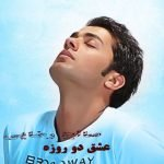 دانلود آهنگ جدید صالح رضایی با نام عشق دو روزه