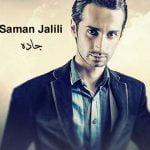 دانلود موزیک ویدئو سامان جلیلی با نام جاده