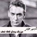 dawnload music video shadmehr aghili