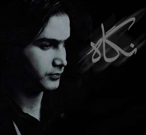 دانلود و پخش آنلاین آلبوم جدید محسن یگانه با نام نگاه