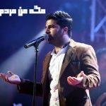 دانلود آهنگ جدید مجید خراطها با نام مگه من مردم؟