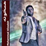 dawnload music mohammad alizadeh,dawnload new song mohammad alizadeh,dawnload new album mohammad alizadeh
