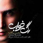 دانلود آلبوم شنیدنی محسن یگانه با نام رگ خواب