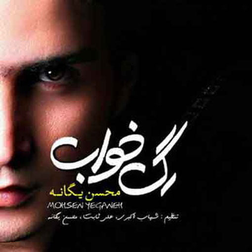 mohsen yeganeh,dawnload music mohsen yeganeh,dawnload song mohsen yeganeh