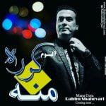 دانلود آلبوم جدید و شاد رحیم شهریاری با نام منه گورا