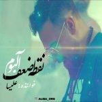 دانلود آلبوم جدید علیسا با نام نقطه ضعف