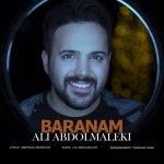 دانلود آهنگ جدید علی عبدالمالکی با نام بارانم