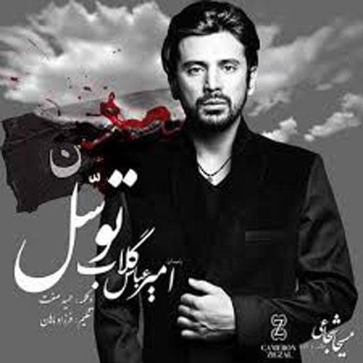 دانلود آهنگ جدید امیر عباس گلاب با نام توسل به همراه متن