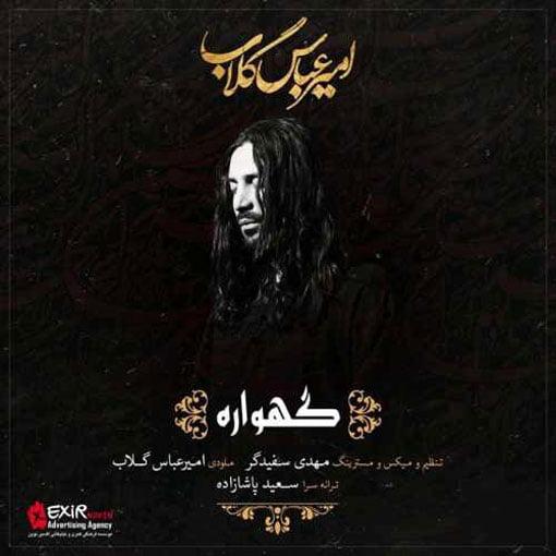 دانلود آهنگ جدید امیر عباس گلاب با نام گهواره با لینک مستقیم