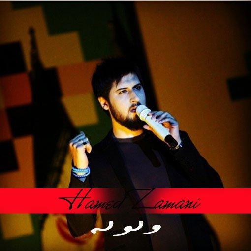 کد آهنگ ولوله از حامد زمانی برای وبلاگ,hamed zamani