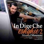 دانلود آهنگ جدید مسعود معصومی با نام این دیگه چه عشقیه
