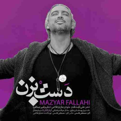 کد آهنگ دست بزن از مازیار فلاحی,mazyar fallahi