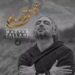 دانلود آهنگ جدید و زیبای مازیار فلاحی با نام عشق تو صدام