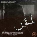 کد آهنگ لمس از مهراب برای وبلاگ,mehrab