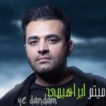 دانلود موزیک ویدئوهای میثم ابراهیمی,دانلود آهنگ های تصویری میثم ابراهیمی