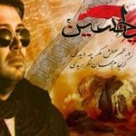 mohsen chavoshi,dawnload song mohsen chavoshi,dawnload music mohsen chavoshi