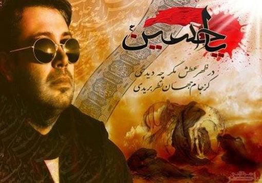 دانلود آهنگ زیبای محسن چاوشی با نام ظهر عطش همراه با متن آهنگ