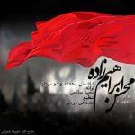 دانلود آهنگ جدید محسن ابراهیم زاده با نام هفتادو دو سردار