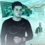 دانلود آهنگ جدید اورهان خیاوی با نام عزیز حیدر