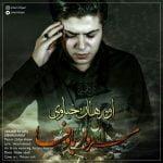 دانلود آهنگ جدید اورهان خیاوی با نام سردار با وفا