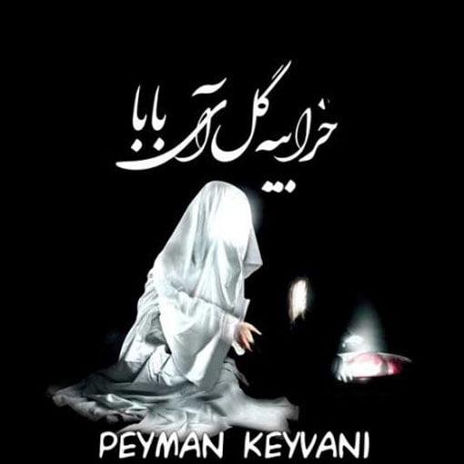 کد آهنگ خرابیه گل آی بابا از پیمان کیوانی برای وبلاگ,peyman keyvani