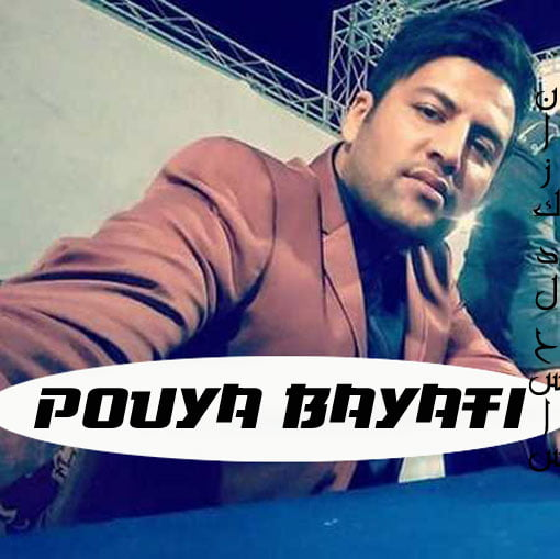 dawnload music nazok dele hasas from pouya bayati,dawnload new music pouya bayati called nazok dele hasas