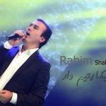 دانلود آهنگ جدید رحیم شهریاری با نام شیکایتیم وار