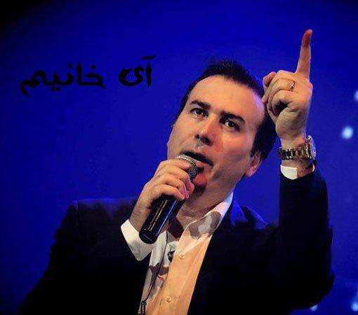 دانلود آهنگ جدید رحیم شهریاری با نام آی خانیم قادان آلیم