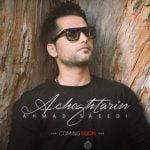 دانلود آهنگ جدید احمد سعیدی با نام عاشقترین