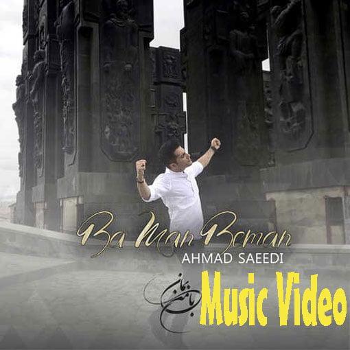دانلود موزیک ویدئو جدید احمد سعیدی با نام با من بمان