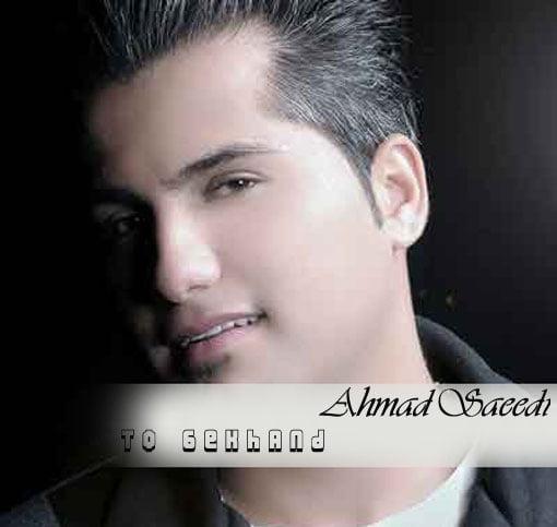 دانلود آهنگ جدید احمد سعیدی با نام تو بخند