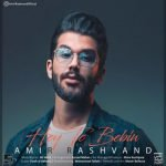 Dawnload Music Hey To Bebin From Amir Rashvand,Dawnload New Music Amir Rashvand Called Hey To Bebin