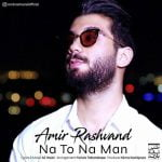 Dawnload Music Na To Na Man From Amir Rashvand,Dawnload New Music Amir Rashvand Called Na To Na Man