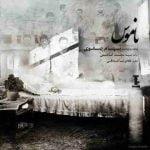 Dawnload Music Namoos From Behnam Safavi,Dawnload New Music Behnam Safavi Called Namoos