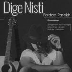 Dawnload Music Dige Nist From Fardad Rasekh,Dawnload New Music Fardad Rasekh Called Dige Nist